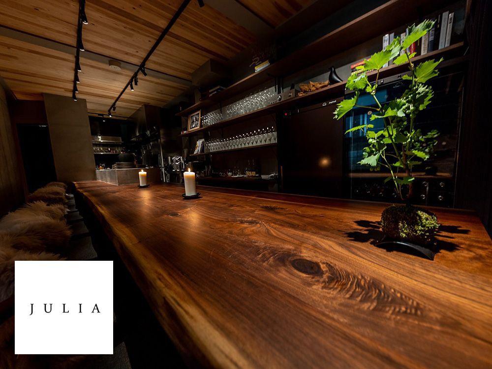 Restaurant JULIA レストラン ジュリア