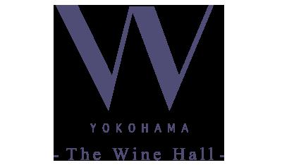 ダブリュー横浜 ザ・ワインホール